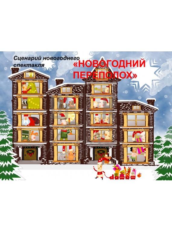 """Сценарий новогоднего спектакля """"Новогодний Переполох"""" для дошкольных и школьных учреждений"""