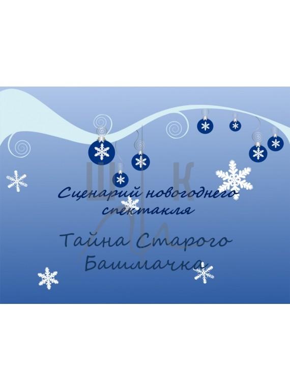 Сценарий новогоднего спектакля «ТАЙНА СТАРОГО БАШМАЧКА» для дошкольных и школьных учреждений, Домов культуры.