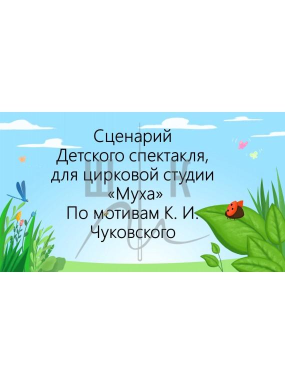 Сценарий Детского спектакля, для цирковой студии   «Муха» По мотивам К. И. Чуковского.