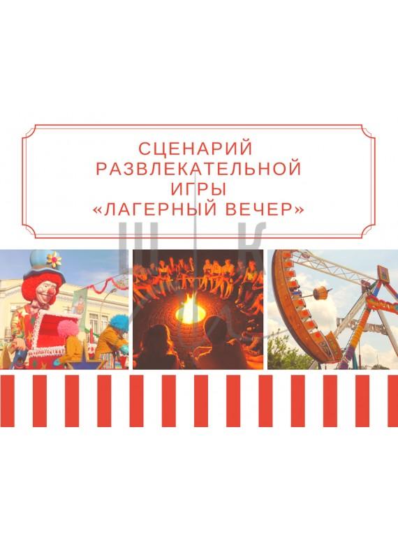Сценарий развлекательной игры «Лагерный вечер» для летнего детского лагеря