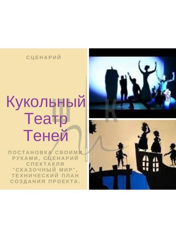 """Сценарий кукольного театра теней """"ВОЛШЕБНЫЙ МИР"""""""